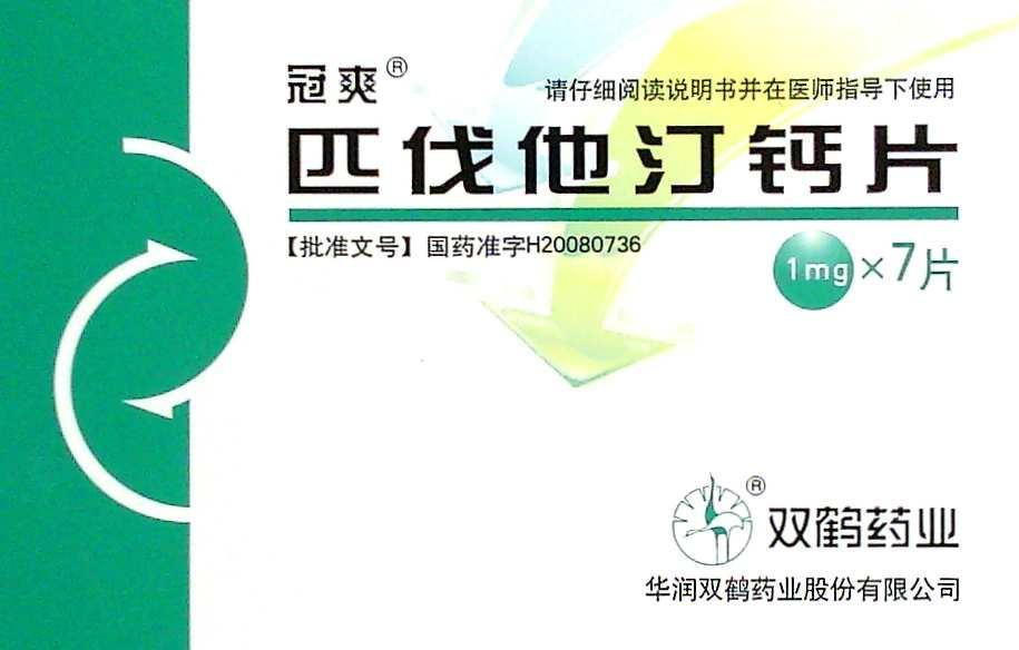 47 大包装360 生产厂家华润双鹤药业股份有限公司 购买数量: -  盒