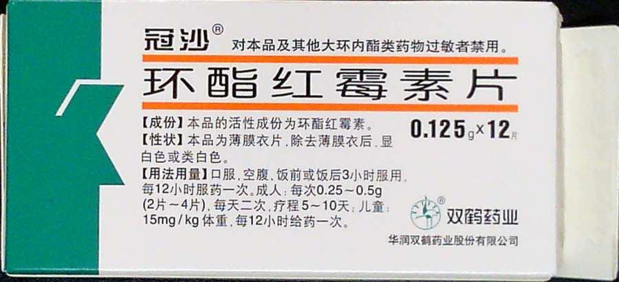 0 大包装360 生产厂家华润双鹤药业股份有限公司 购买数量: -  盒