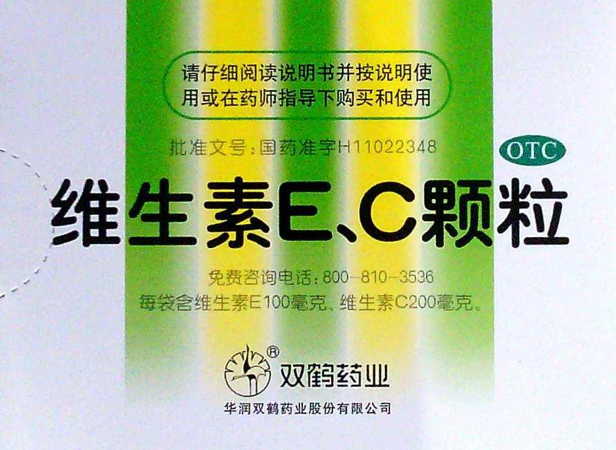 0 大包装120 生产厂家华润双鹤药业股份有限公司 购买数量: -  盒